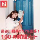 長谷川朋美のリアル回答!100の質問ノート