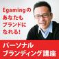 Egamingのあなたもブランドになれる!パーソナル・ブランディング講座