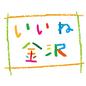 金沢の方言(金沢弁)