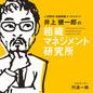 井上健一郎の「組織マネジメント研究所」