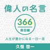 5月15日 犬養毅(政治家)