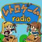 ソラトニワ梅田 レトロゲームRADIO