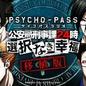 PSYCHO-PASSラジオドラマ