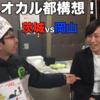 オカル都構想!茨城VS岡山第2回「少年中沢健の闇」