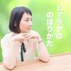 【対談-江口克彦さん3】松下幸之助さんはどうやって怒るの?