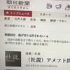 5月19日朝日新聞社説、日大タックル事件での雑な論法、薄い内容