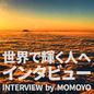世界で輝く人へ☆インタビュー