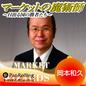 マーケットの魔術師 ~日出る国の勝者たち~ Vol.22(岡本和久)