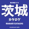 [観光物産ラジオ]茨城カタログ