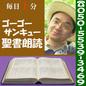 播州うえぶチャペル » ゴーゴーサンキュー聖書朗読
