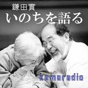 鎌田實「いのちを語る」第6回