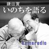 鎌田實「いのちを語る」第7回