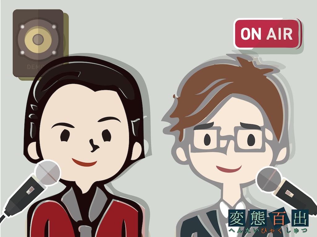 しゅんとじゅんのラジオ『変態百出』