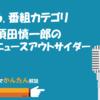 16.番組カテゴリ/須田慎一郎のニュースアウトサイダー