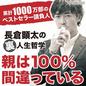 長倉顕太の裏・人生哲学「親は100-間違っている」