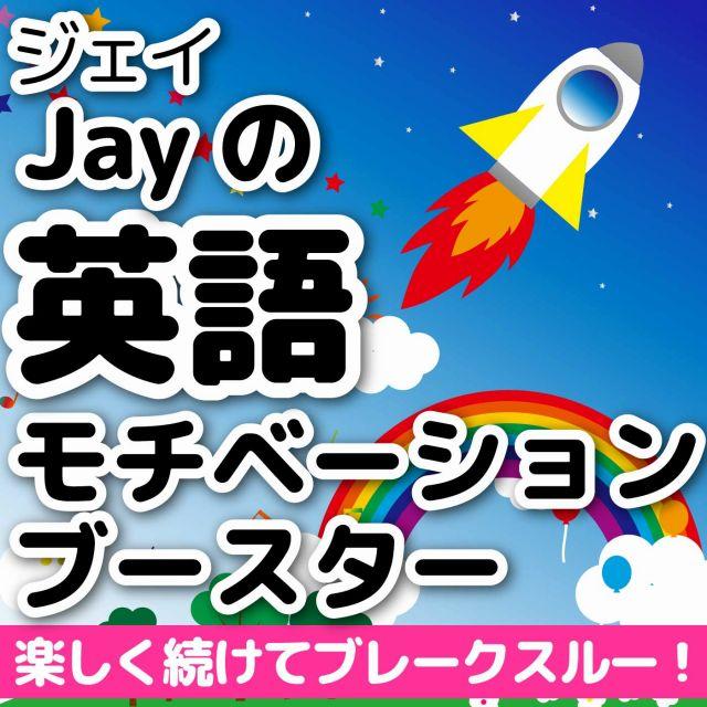 Jayの英語モチベーションブースター