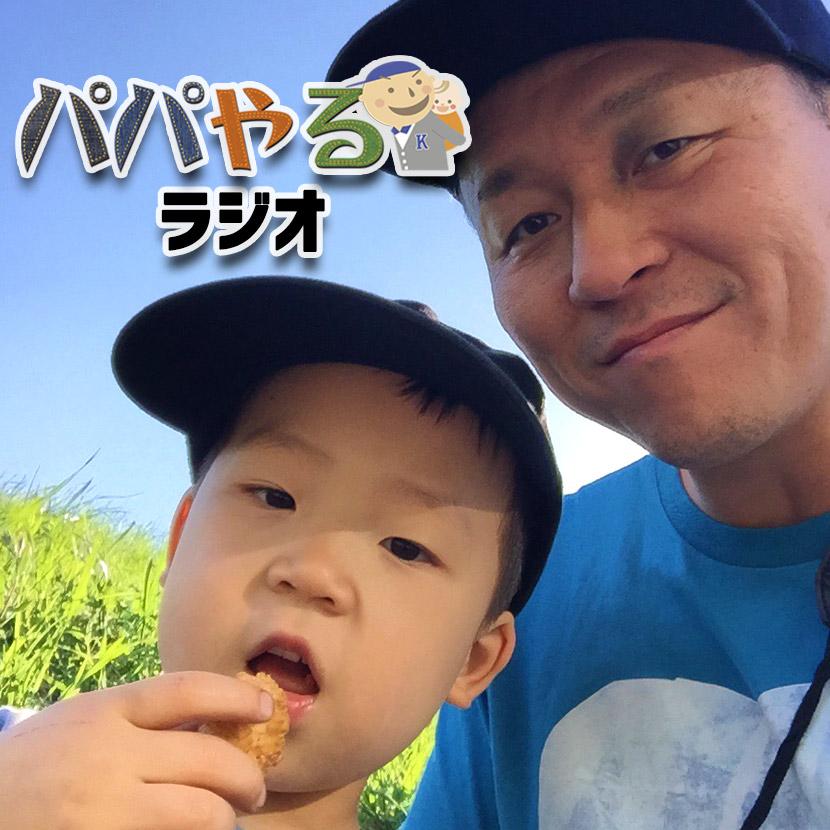 北野啓太郎のパパやるラジオ