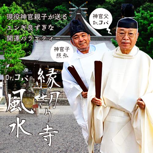Dr.コパ 風水縁切り寺