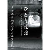 ひとり怪談 第十二話「虫の声と幽霊屋敷」(ファンキー中村)