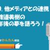 20.他メディアとの連携/渡邉美樹の5年後の夢を語ろう!