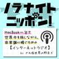 ノラナイトニッポン!〜MacBook一台で世界中旅しながら非常識に稼ぐ方法〜