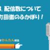 18.ポッドキャストの配信数について/町田徹のふかぼり!