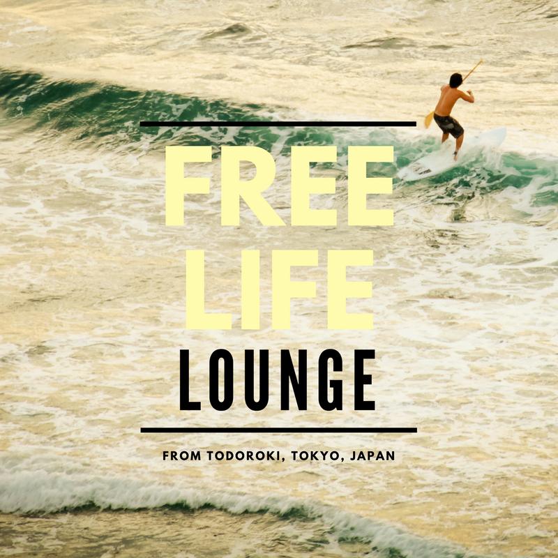 本当に生きたい人生を、自由に、いきいき生きたい人のための【FREE LIFE LOUNGE(フリーライフラウンジ)】
