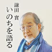 鎌田實「いのちを語る」第11回