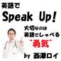英語でspeak up