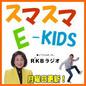 スマスマE-KIDS