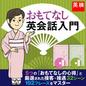 英検の通信講座「おもてなし英会話入門」   日本英語検定協会(英検)