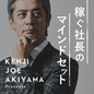 秋山ジョー賢司の『稼ぐ社長のマインドセット』