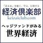 経済倶楽部-経済危機に備える資産防衛&経済予測サイト