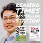 読書の時間ーベストセラーステーション
