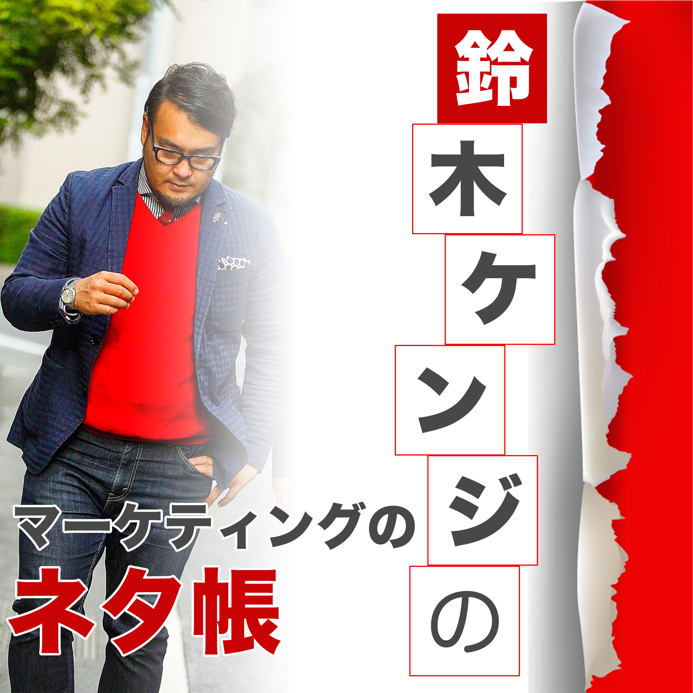 鈴木ケンジのマーケティングのネタ帳