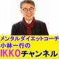 ダイエットコーチ小林一行のIKKOチャンネル
