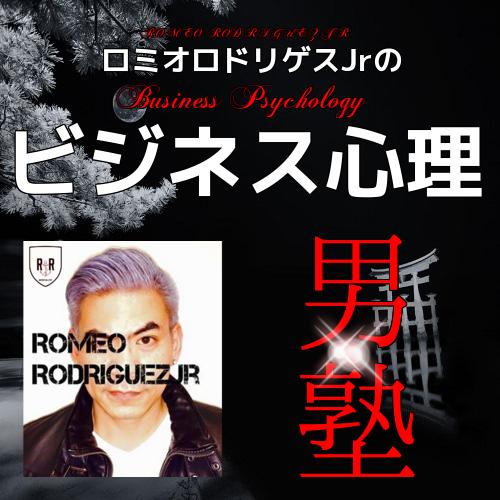 ロミオロドリゲスJrのビジネス心理男塾