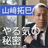 119、番外編「やる気のスイッチ」@上海①