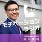 池田貴将『モチベーションラジオ』