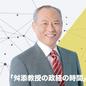 舛添教授の政経の時間!