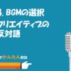 14.BGMの選択/クリエイティブの反対語