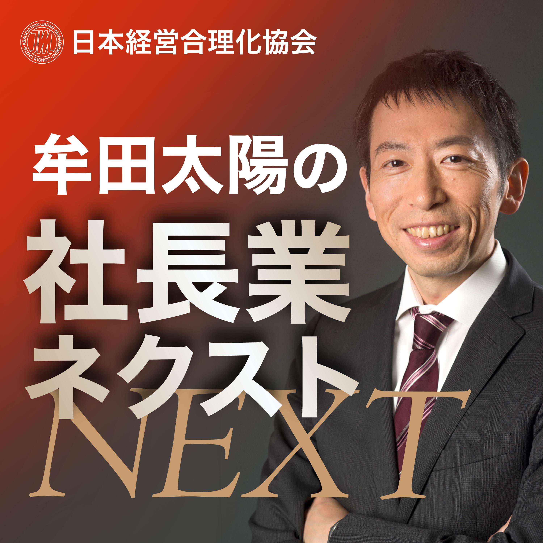 牟田太陽の社長業ネクスト