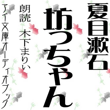 夏目漱石「坊っちゃん」