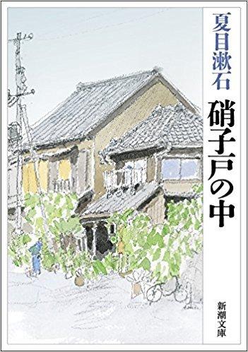 硝子戸の中(夏目漱石)