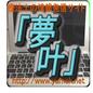 夢叶-療法士の本-文献情報発信サイト-音声