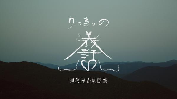 怪談・怖い話朗読「りっきぃの夜話」