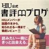HIU公式書評ブログvoice