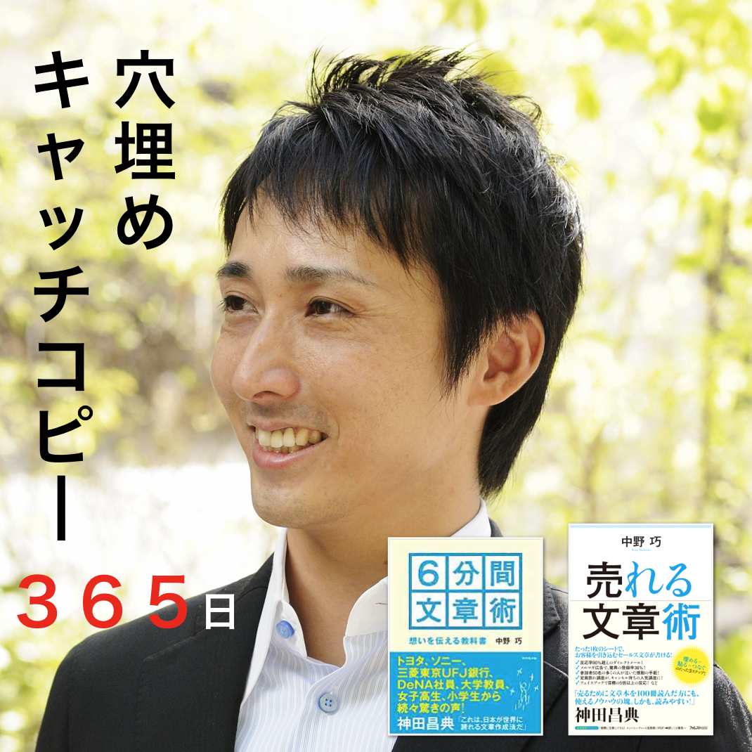 """1分間!""""穴埋め""""キャッチコピー365日"""