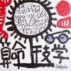【最終回】第38回 旬◯鑑定:鈴木亮平さん(俳優) 2018年3月26日配信 #mook08