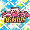 アニ愛でるRadio